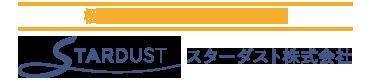 スターダスト株式会社 Logo